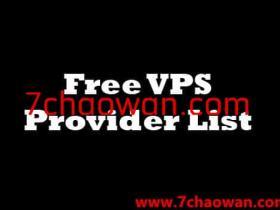免费VPS,国外免费vps,国外永久免费vps