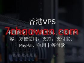 香港vps推荐,可支付宝付款