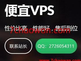 便宜vps推荐:推荐一批国外价格便宜、沟通方便、支持支付宝付款的便宜vps