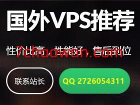国外VPS推荐