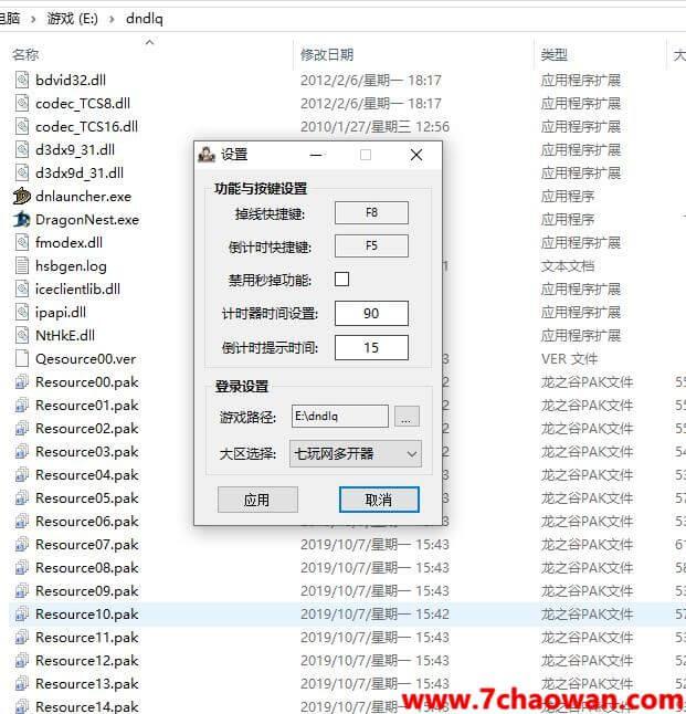 龙之谷95EX客户端多开器 RuntimeBroker.exe