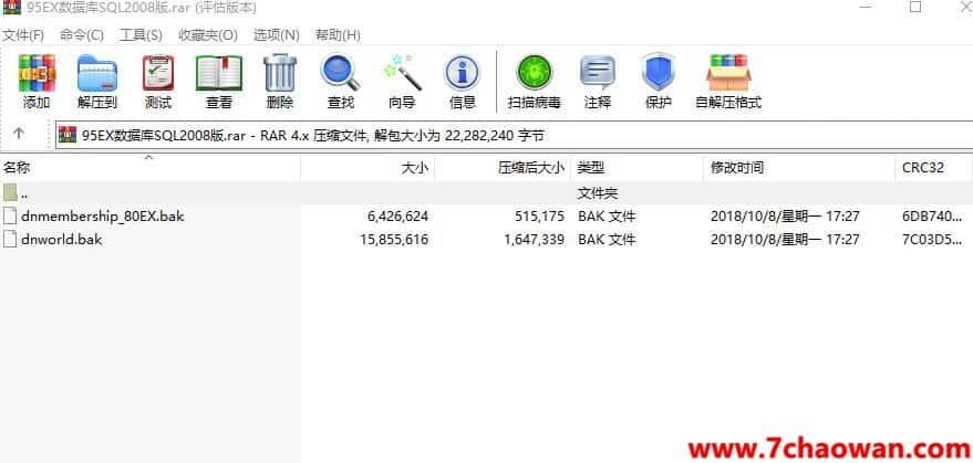 龙之谷95EX数据库SQL2008版