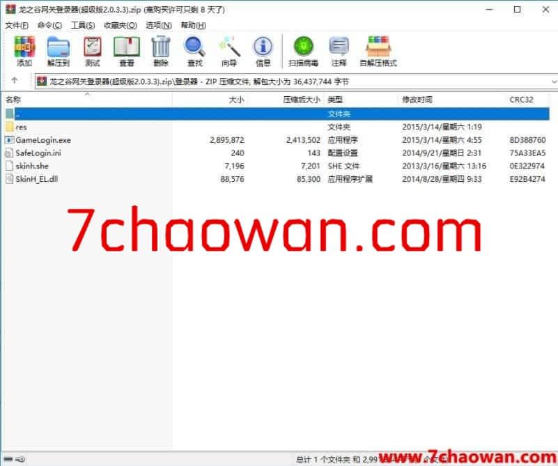 龙之谷网关登录器(超级版2.0.3.3)