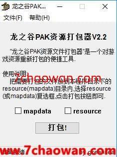 龙之谷PAK资源打包器V2.2