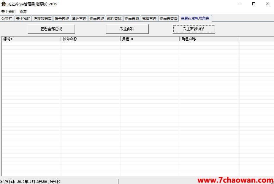 龙之谷gm管理器增强版-周流工具包