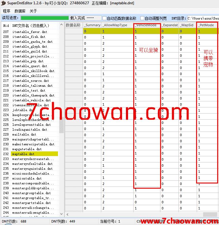 龙之谷 超级DNT ACT编辑器1.5.2