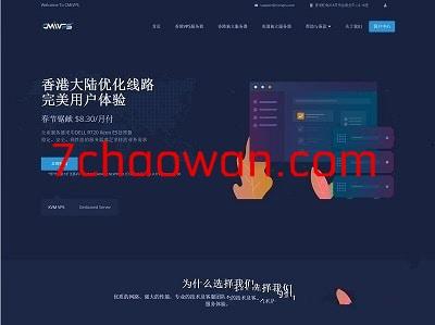 "cmivps:2020春节7折大促销,香港CMI线路VPS,不限制流量,可""支付宝"