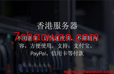 香港服务器,介绍一批专业的香港服务器商家