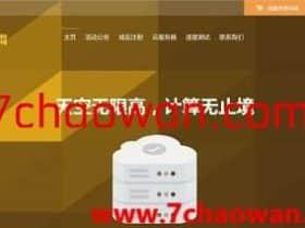 #亚洲VPS# soar-clouds -香港VPS/台湾VPS/韩国VPS/日本VPS,高速、直连VPS