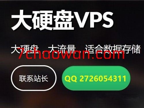 大硬盘VPS