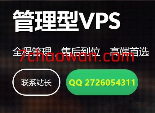 管理型VPS
