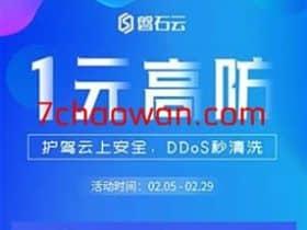 磐石云BGP高防IP-1元/月 任意压测DDoS、CC防护流量清洗游戏专用