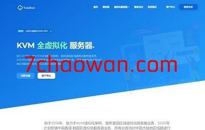 tmhhost:优质线路,建站VPS,香港cn2、日本软银、美国高防(三网回程cn2)