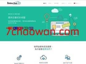 imidc:(香港+台湾)独立服务器,$30/月,e3-12xx/16g内存/1T硬盘/20Mbps带宽(CN2)