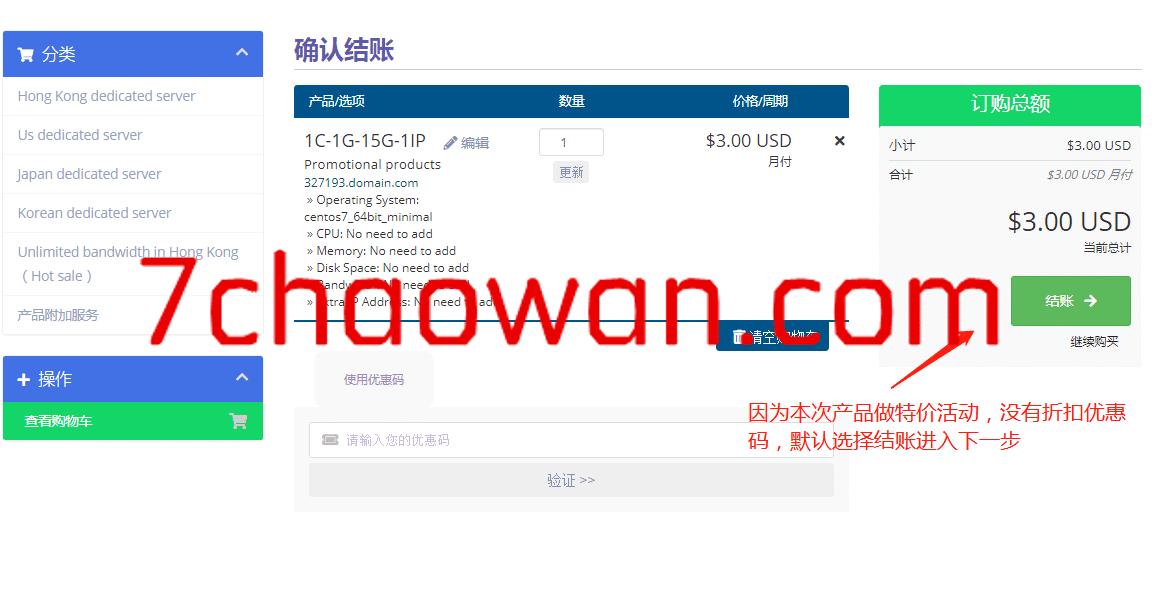 #商家投稿#(vps投稿)VoLLCloud全新推出香港1核/1G/20OM不限速VPS●全网特价●低至3$●线路稳定●自带防御